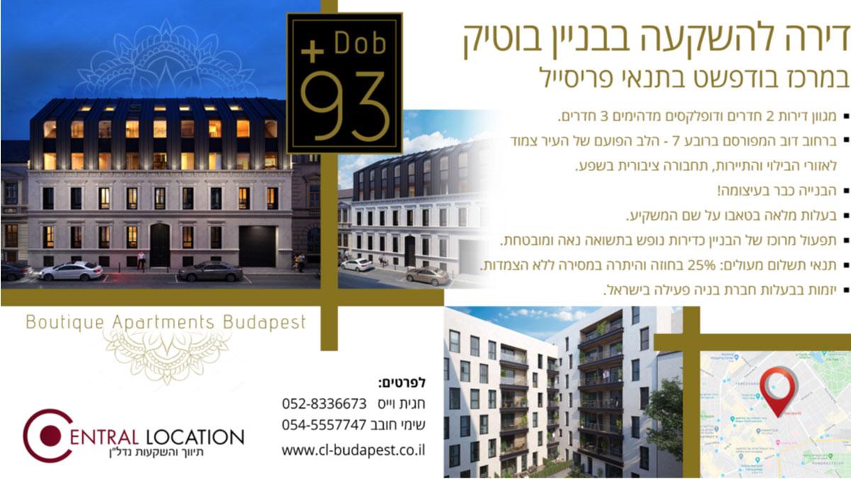 דירת נופש בבודפשט